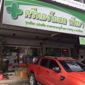 SriThong